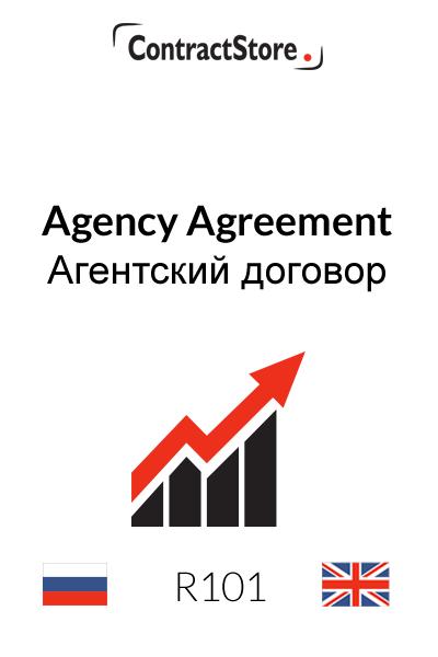 Agency Agreement (Russia) Агентский договор (Россия)