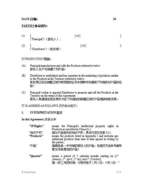 Chinese English Distributor Agreement Contractstore