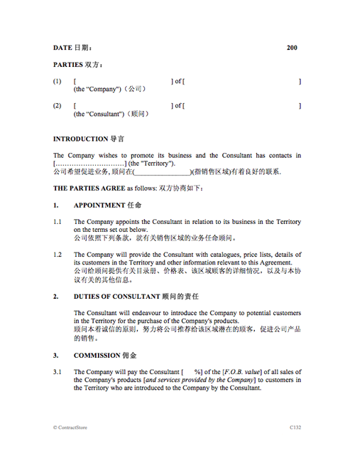 Chinese Commission Agreement – Commission Sales Agreement