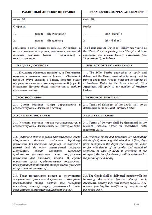 Framework Goods Supply Agreement Contractstore