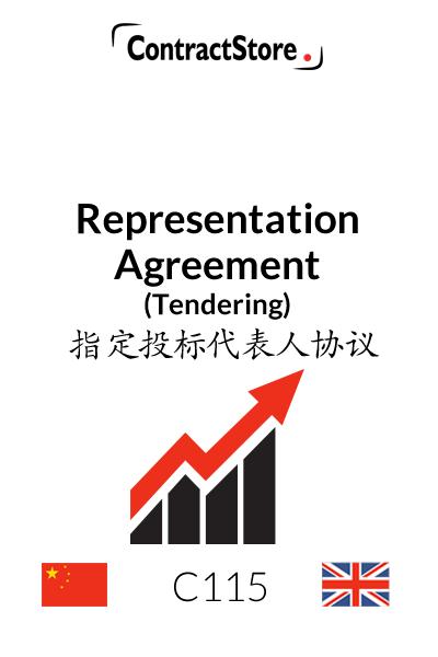 Chinese Representation Agreement (Tendering)