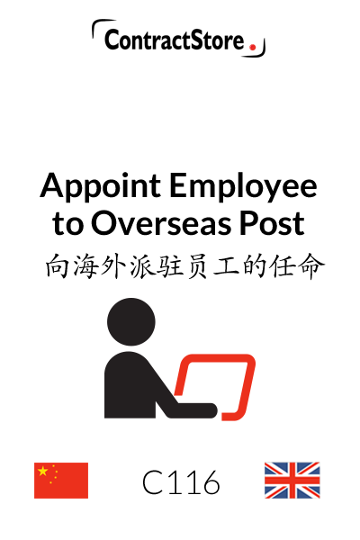 Appointment of Employee to Overseas Post (Chinese and English)
