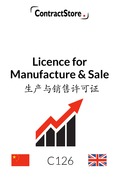 Chinese Licence for Manufacture & Sale