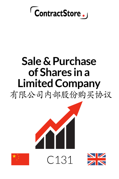 Chinese Agreement of Sale & Purchase of Shares in a Limited Company