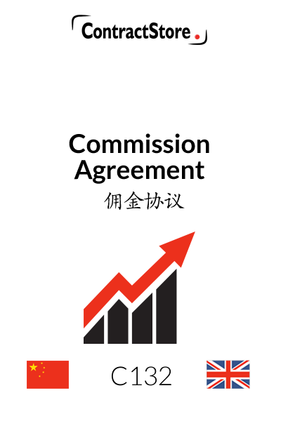Commission Agreement (Chinese)