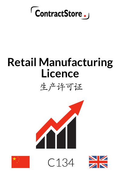 Chinese Retail Manufacturing Licence Template