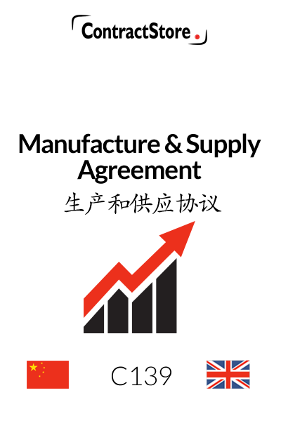 Manufacture and Supply Agreement (China)