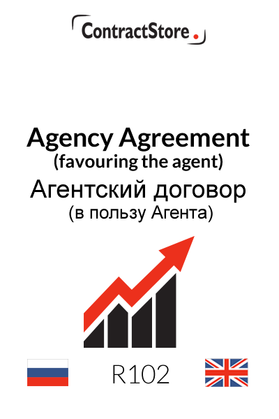 Agency Agreement Favouring Agent (Russia)