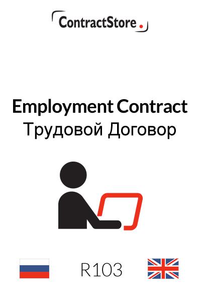 Employment Contract (Russia) Трудовой Договор (Россия)