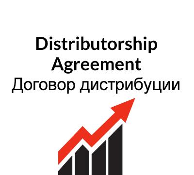 Distributorship Agreement (Russia) Договор дистрибуции (Россия)