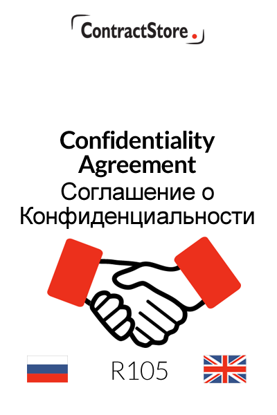 Confidentiality Agreement (Russia) Соглашение о Конфиденциальности (Россия)