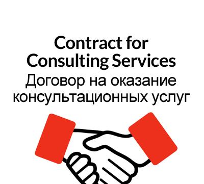 Contract for Consulting Services (Russia) Договор на оказание консультационных услуг (Россия)