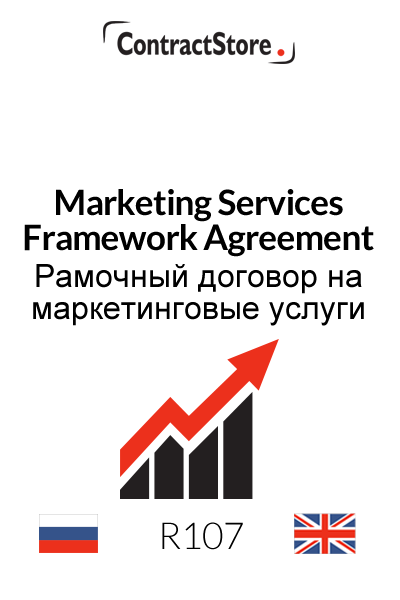 Marketing Services Framework Agreement