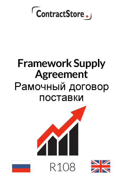 Framework Supply Agreement