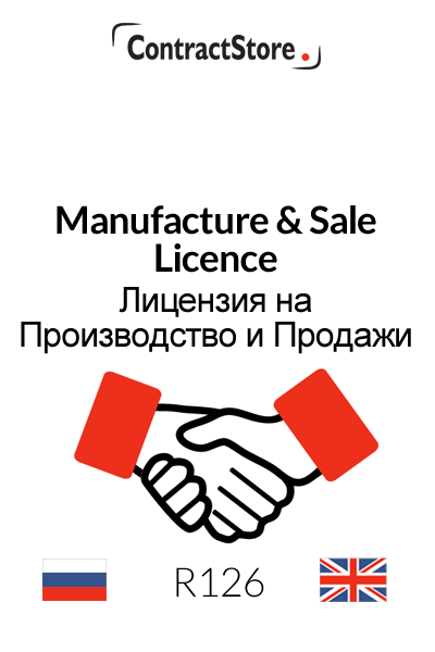 Manufacture & Sale Licence (Russia) Лицензия на Производство и Продажи (Россия)