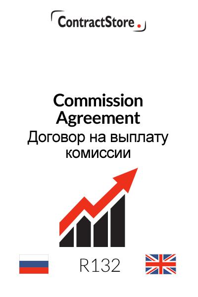 Commission Agreement (Russia) Договор на выплату комиссии (Россия)